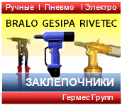 Заклепочники Gesipa, Rivetec, Bralo